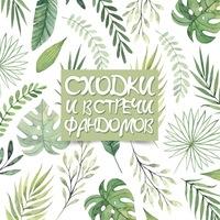 Логотип СХОДКИ ФАНДОМЩИКОВ | ПЕРМЬ