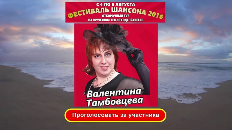 Валентина Тамбовцева - Крутая Участник отборочного тура Юрмала Шансон 2016
