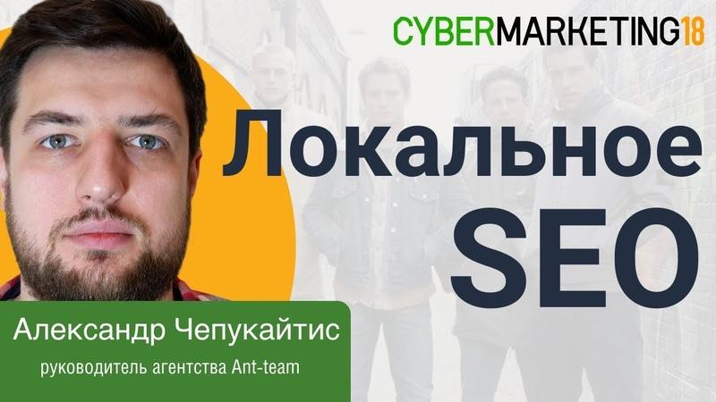 Локальное SEO. Как занять две позиции в ТОПе? Александр Чепукайтис на CyberMarketing 2018