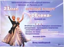 Отчётный концерт Коллектива бального танца СЕлена