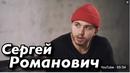 Сергей Романович фото #2