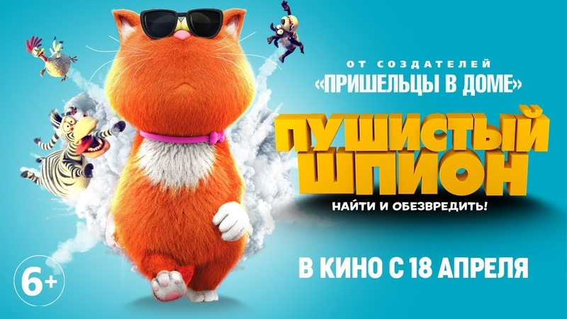 Пушистый шпион мультфильм приключения семейный с 18 апреля 6