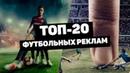 Роналду, Месси, Неймар и другие БОГИ футбольной рекламы. Футбольный топ. @120 Ярдов