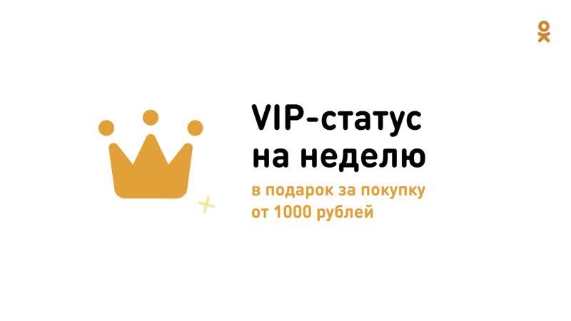 Подарки от Одноклассников за покупки в магазинах Пятёрочка