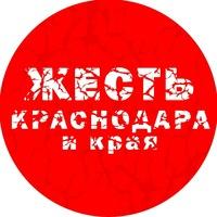 Логотип Жесть Краснодара