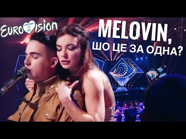 MÉLOVIN З Тобою Зі Мною І Годі Национальный Отбор На Евровидение 2019 Украина вид из зала