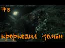 Resident Evil 2 biohazard Re2 Прохождение Леон А | Крокодил зомби | 8