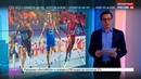 Новости на Россия 24 IAAF оставила в силе отстранение российских легкоатлетов