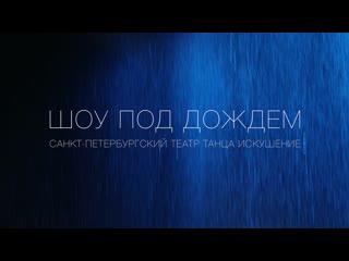 """шоу под дождём. Санкт-Петербургский театр танца """"ИСКУШЕНИЕ"""""""