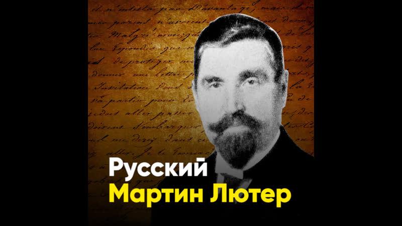 Иван Проханов – русский Мартин Лютер