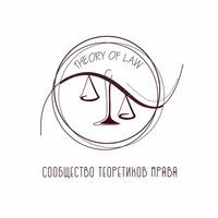 "Сообщество теоретиков права ""Theory_of_Law"""