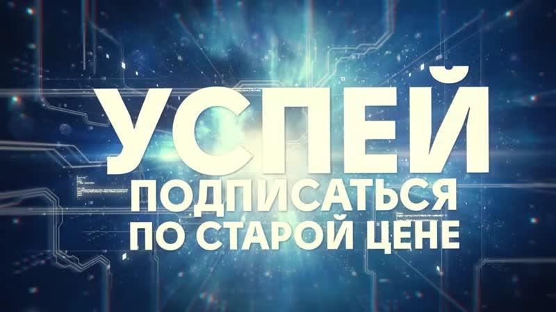 Матрица Новостей Эксклюзивное предложение Только до 1 марта
