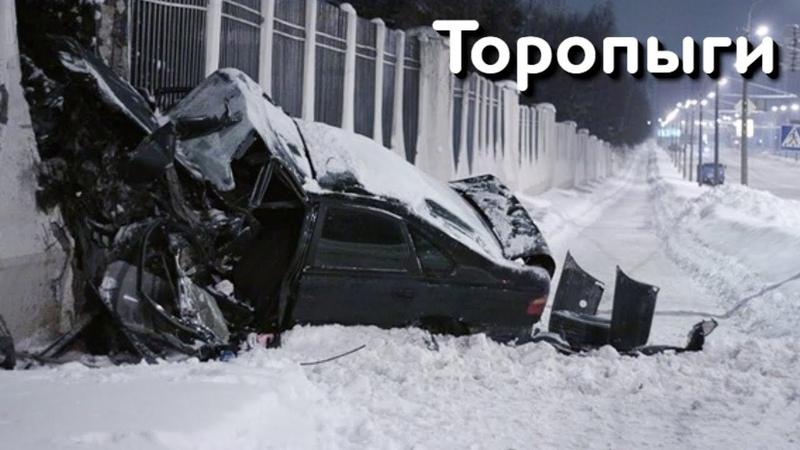 Не Повторять Торопыги И АвтоЗасранцы на дорогах в зимний период