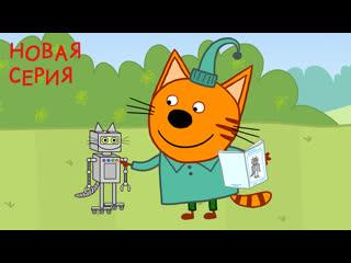 Новая серия Три кота 124 Робокот Компота