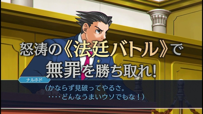 『逆転裁判123 成歩堂セレクション』2ndプロモーション映像
