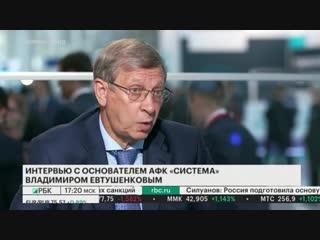 Интервью председателя Совета директоров АФК Система Владимира Евтушенкова
