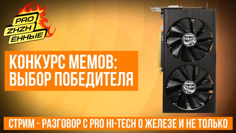 Конкурс мемов с Бородачами с Pro Hi-Tech - выбор победителя