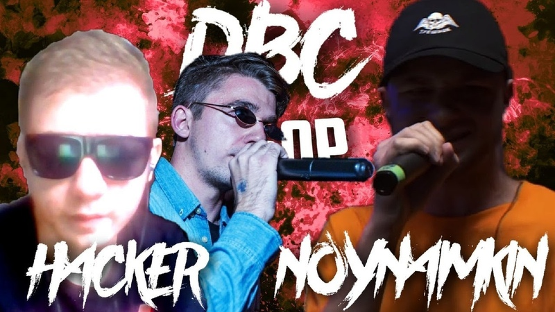 DEAD BEATS CUP:HACKER vs NOYNAIMKIN(ОТБОР)