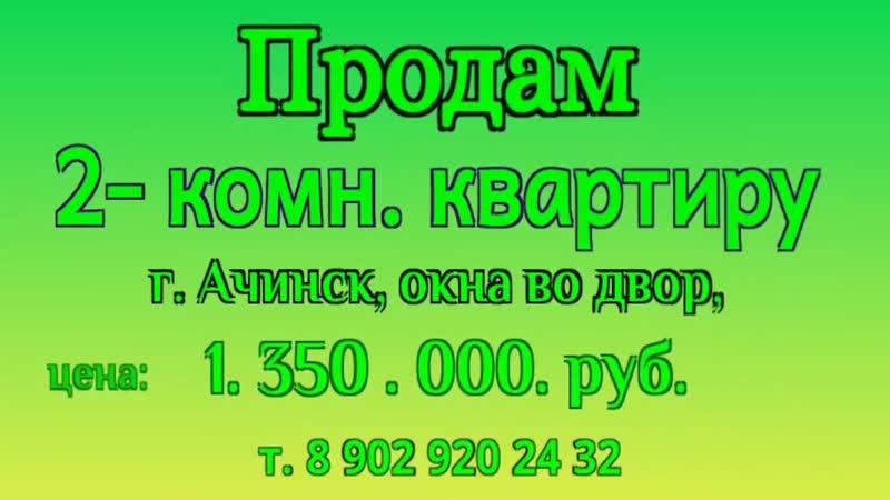 Продам 2 комн. квартиру. Ачинск.( 3 этаж / 5 ) т. 8 902 920 24 32