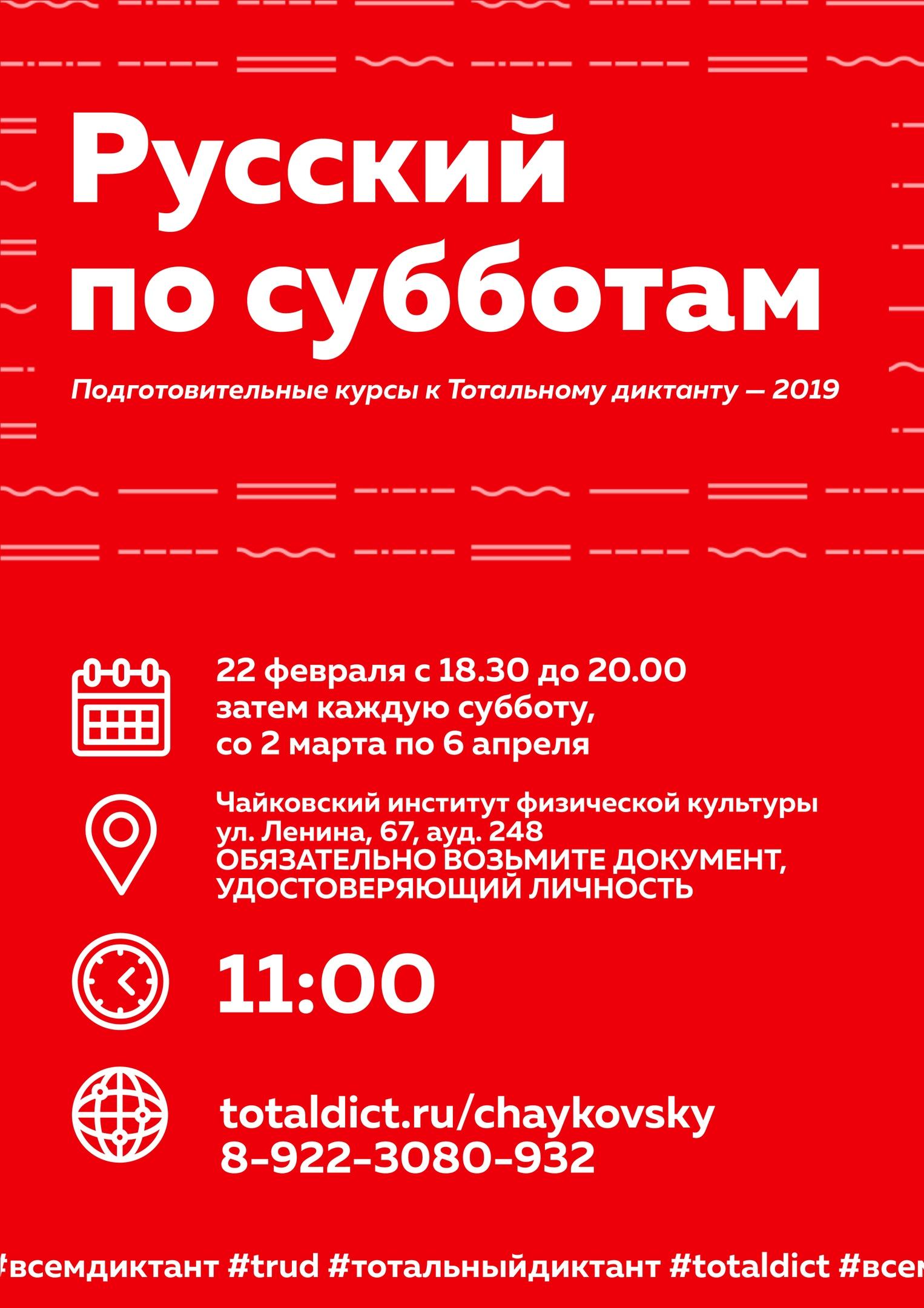 афиша, русский по субботам, чайковский район, 2019 год