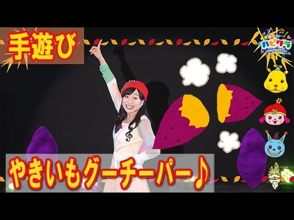 【手遊び】やきいもグーチーパー♪ (コンサートバージョン)