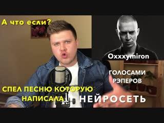 Премьера! NECHAEV - Песня, которую написала Нейросеть (ГОЛОСАМИ РЭПЕРОВ)