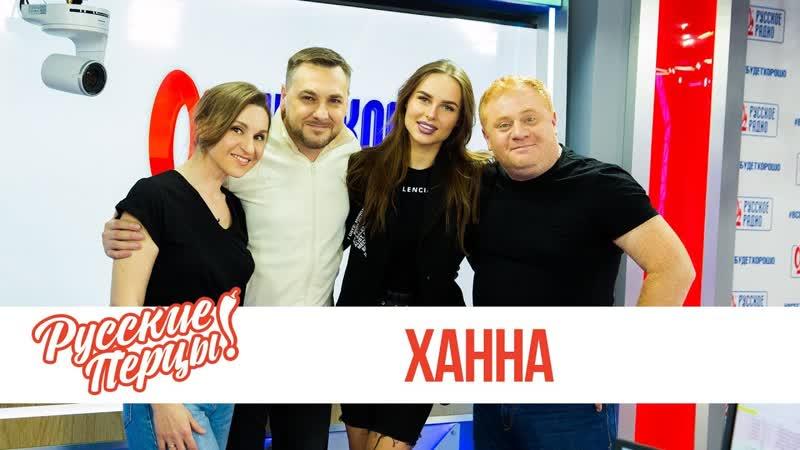 Ханна в утреннем шоу Русские Перцы на Русском Радио 22.04.2019