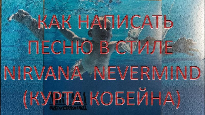 Как написать песню в стиле Nirvana (Курта Кобейна)(How to write Nirvana Nevermind song)