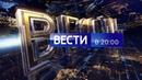 Вести в 20 00 23 05 19 Президент в Кремле вручил госнаграды людям без которых сегодняшняя Россия могла быть другой