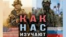 Мифы о российской и американской армии В Шурыгин В Мураховский А Рамм
