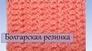 Вязание спицами для начинающих Болгарская резинка