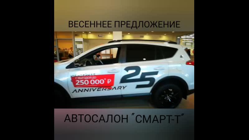 Весеннее предложение от автосалона СМАРТ-Т.mp4