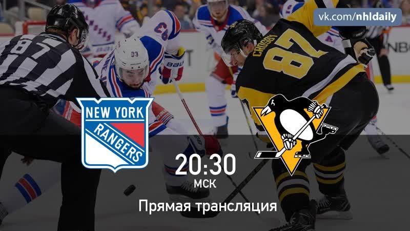 New York Rangers 🆚 Pittsburgh Penguins