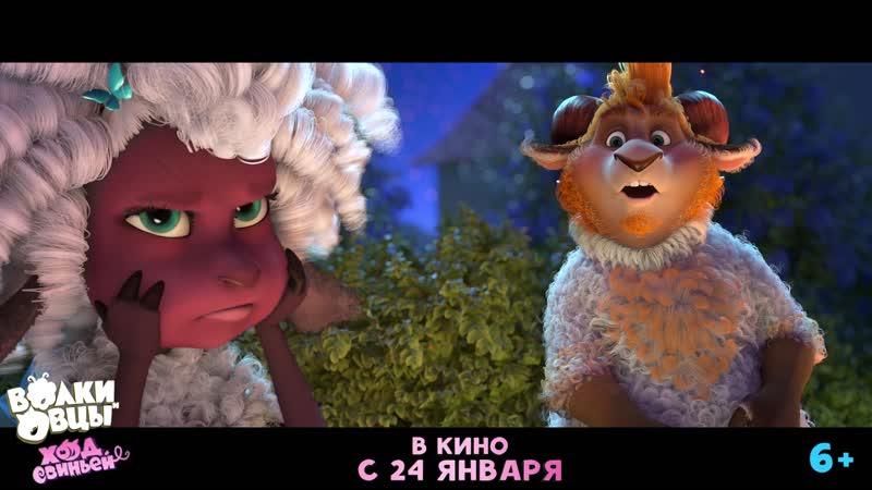 Волки и Овцы: Ход свиньей — в кино с 24 января!