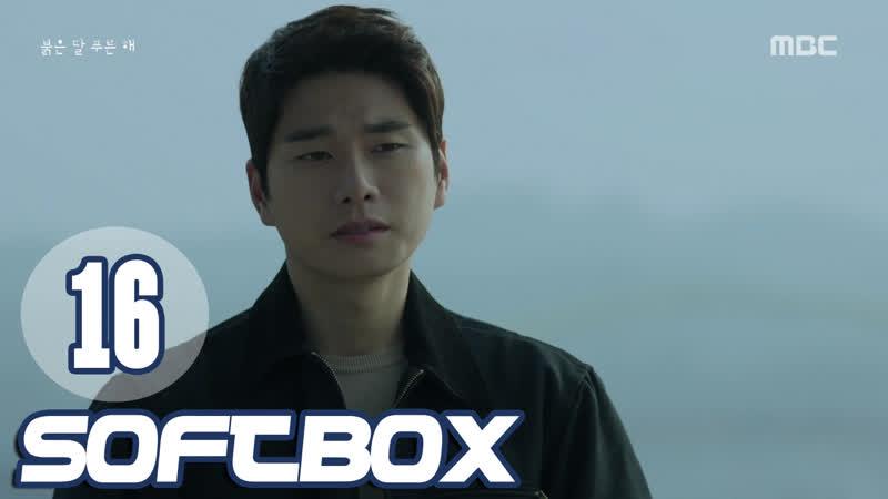 [Озвучка SOFTBOX] Красная луна, голубон солнце 16 серия
