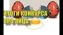 Итоги конкурса про яйца