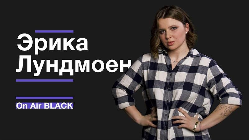 Эрика Лундмоен –Яд | On Air BLACK