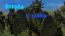 Mount Blade: Prophesy of Pendor 2 В поиске спутников