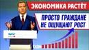 Медведев Экономика растет просто граждане не ощущают