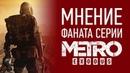 Metro Exodus — Обзор фаната серии (Метро Исход) — S.T.A.L.K.E.R. 2 выглядит неплохо