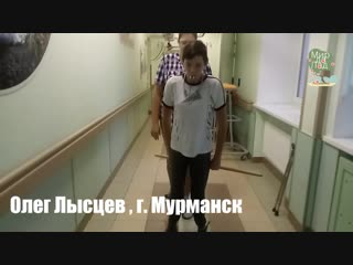 Мир да Лад. Олег с мамой на реабилитации в Сестрорецке #2