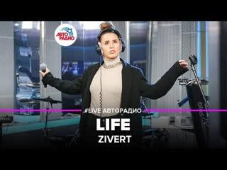 """Zivert - """"Life"""" на """"Авторадио"""""""