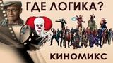 Где логика НОВАЯ Рубрика Киномикс, Угадай Фильмы