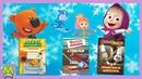 Детский уголок/Kids'Corner Любимые Мультикнижки Фиксиков Мимимишек и Маши.Игры-Приключения