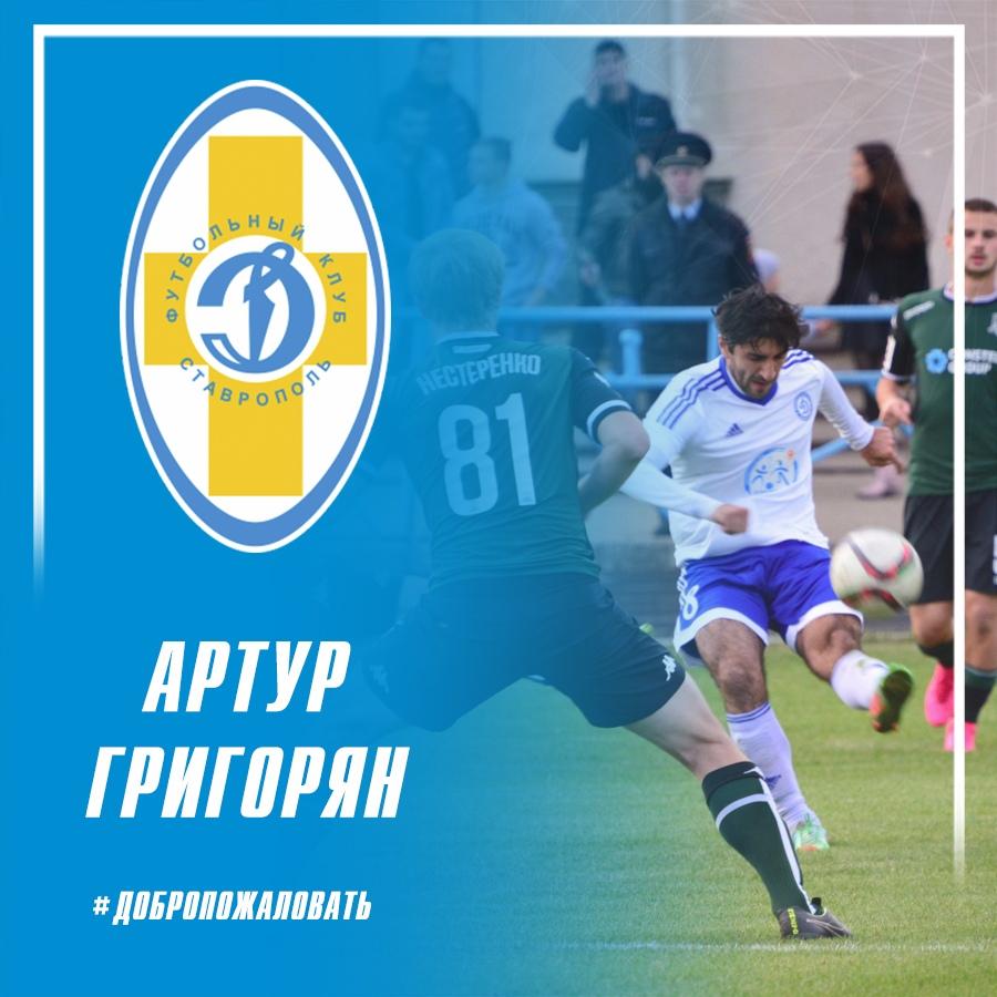 Артур Григорян: «Очень рад вернуться в «Динамо»
