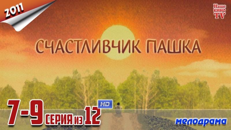 Счастливчик Пашка HD 1080p 2011 мелодрама 7 9 серия из 12