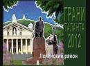 Грани талантов 2012 8