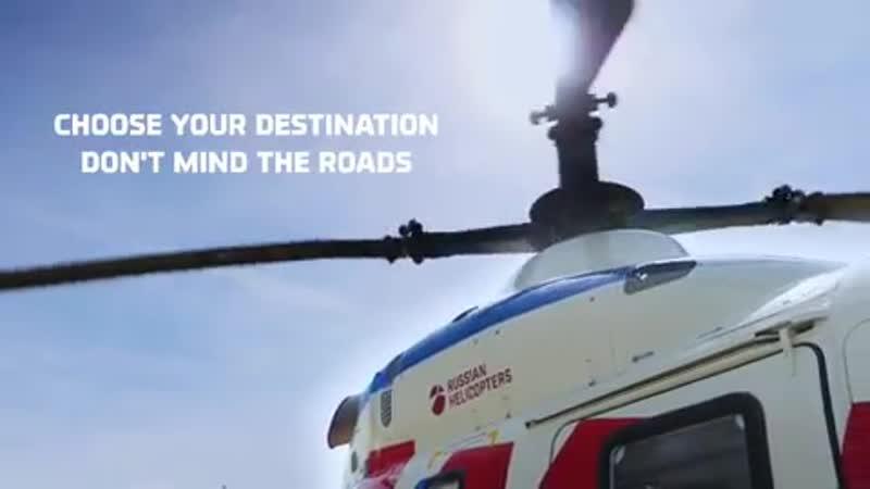Презентационный ролик вертолёта Ансат