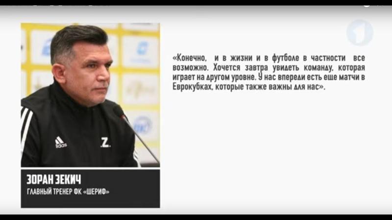 КЭБ о спорте: Лига чемпионов в Тбилиси