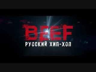 BEEF: Русский Хип-Хоп (2019)  Финальный Трейлер Рифмы и Панчи